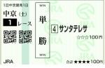 st_20170114_chukyo_01_tan.jpg