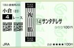 tere_20170212_kokura04_14_fuku.jpg