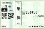 tere_20170212_kokura04_14_tan.jpg