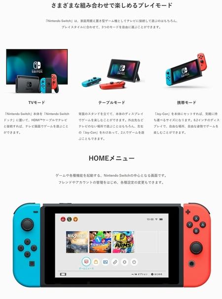 Nintendo S2017-01-13-003c-vert