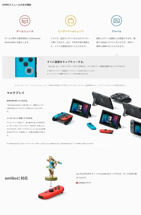 Nintendo S2017-01-13-003e-vert
