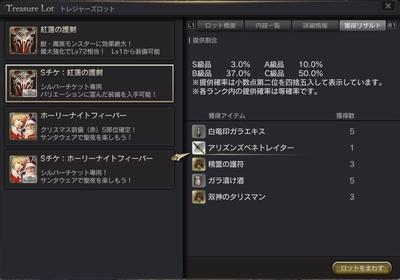 DDON2016-12-19-001b.jpg