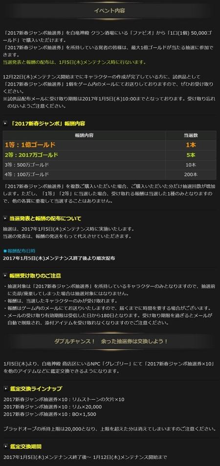 DDON2016-12-22-002a-vert.jpg