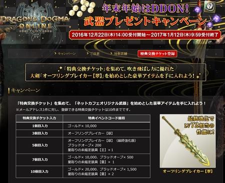DDON2016-12-27-001c.jpg