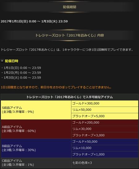 DDON2016-12-27-022.jpg