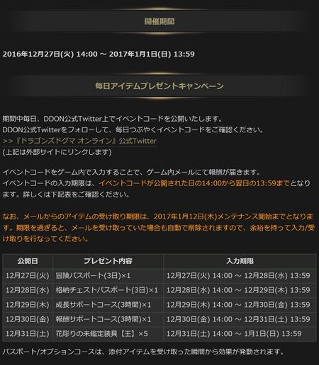 DDON2016-12-28-001.jpg