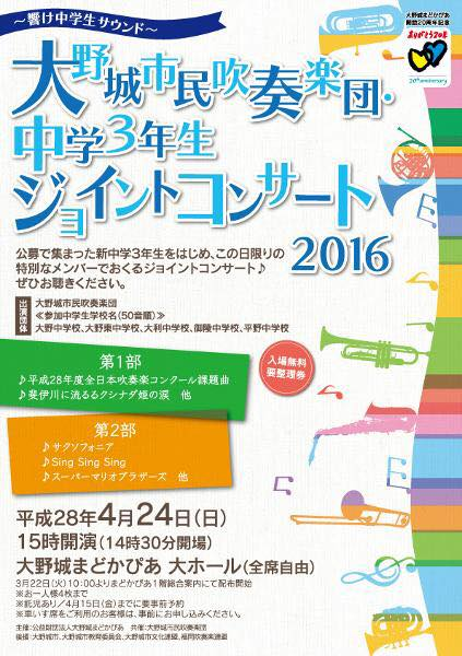 2016ジョイントコンサートポスター