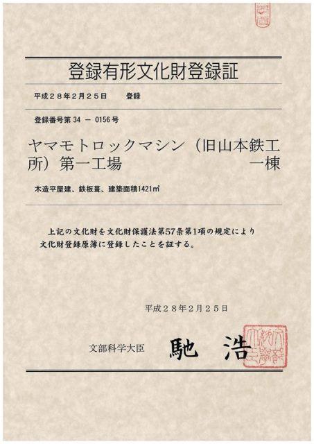 YRM登録有形文化材登録証blog