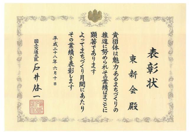 東進会国交省表彰状blog