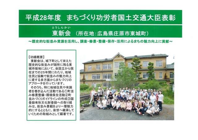 東進会国交省表彰blog
