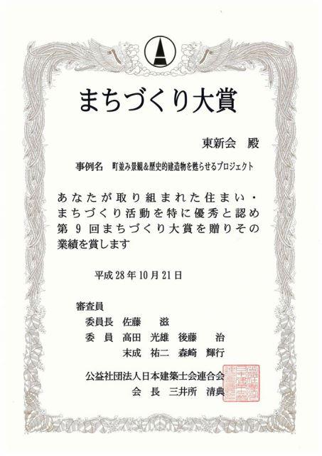 東進会連合会表彰状blog
