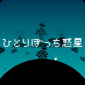 wakusei