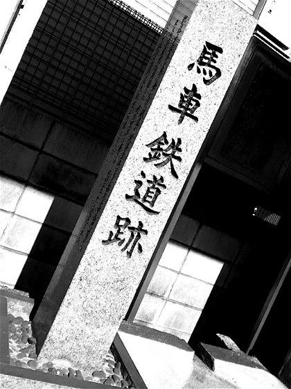 bashatetsudoatoDCIM0018.jpg