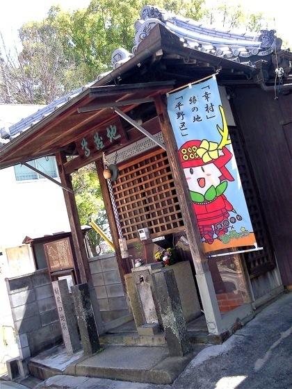 hinojiriguchjizouNEC_0323.jpg