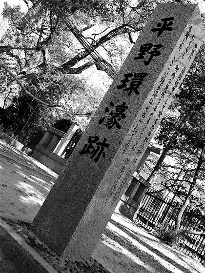 hiranokangoatoDCIM0029.jpg
