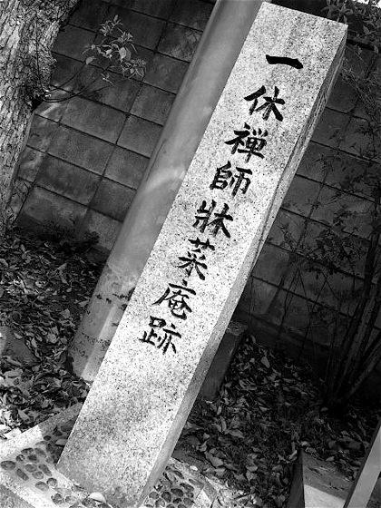 ikkyuzenjisyousaianDCIM0159.jpg
