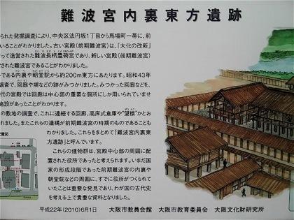naniwamiyadairitouhouDCIM0681.jpg