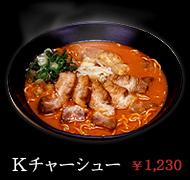 k_ramen02.jpg
