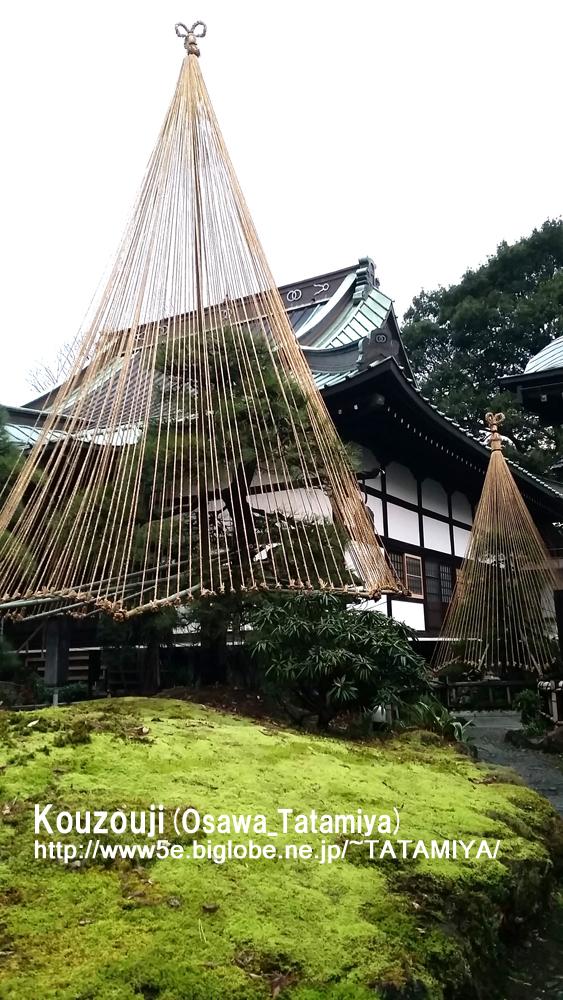2016年12月 高蔵寺(大沢畳店)