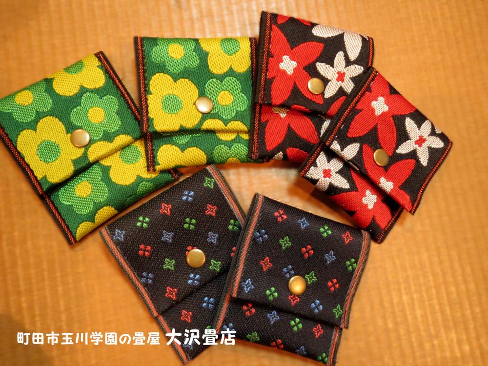 畳の縁で作る【(名刺・カード)入れとコインケース】 ※東京都町田市の畳屋、大沢畳店