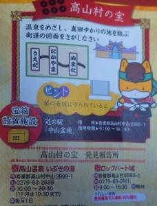 真田焼き (1)2