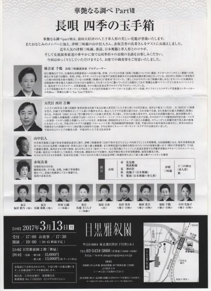 2017年_長唄 四季の玉手箱-2-[1]