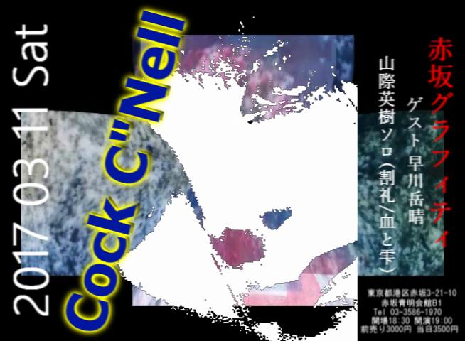 Flyer赤坂グラフィティー20170311_52_06