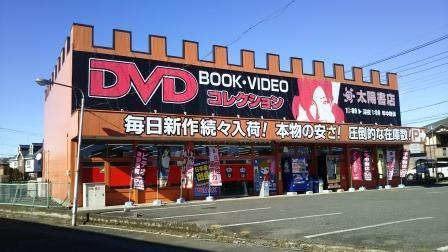 太陽書店鹿沼店
