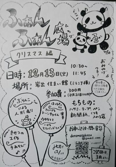 12gatuhiroba.jpg