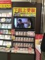 三省堂書店神保町本店