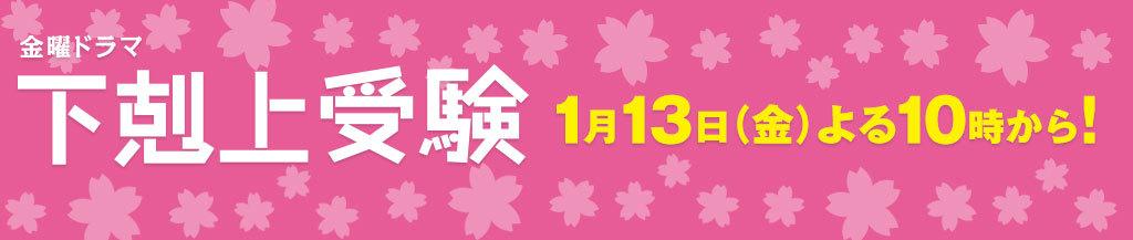 金曜ドラマ 下剋上受験 1月13日(金)よる10時から!
