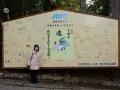 熊野権現 円月島 京大水族館 千畳敷 三段壁 とれとれ 003