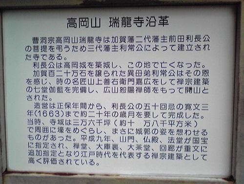 2016_10_08-09_高岡03_103_2016_12_18