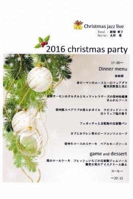 一足早い軽井沢のクリスマス