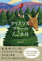 クリスマスツリーの12か月