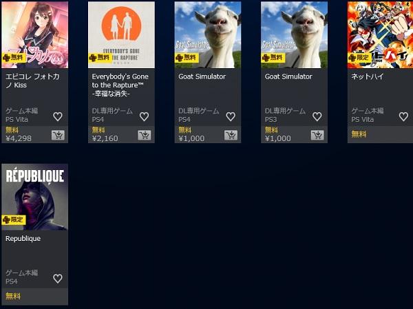 PSプラス PSplus フリープレイタイトル PS4 PS3 PSVITA フォトカノ GoatSimulator Republique Everybody'GoneToTheRaptere-幸福な消失‐ ネットハイ
