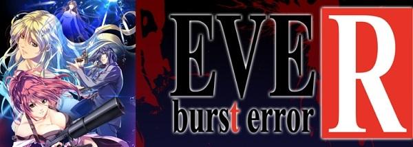 PSプラス フリープレイタイトル 2017年2月 EVE burst error R
