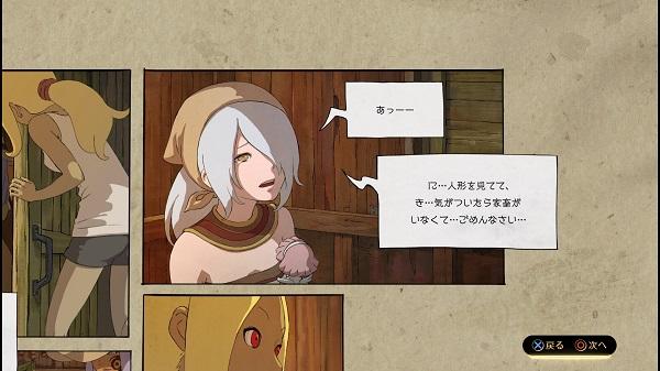 PS4 グラビティデイズ2 GRAVITY DAZE2 プレイ日記 キトゥン
