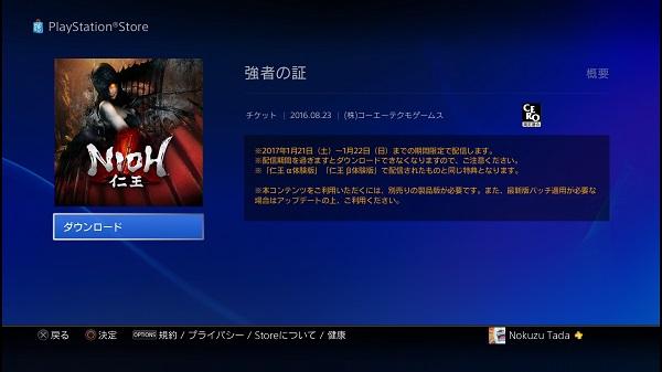 PS4 仁王 NIOH 最終体験版 クリア