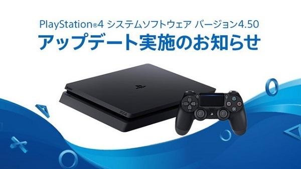 PS4 システムアップデート4.5 サスケ SASUKE スクリーンショット PSVR 3D Blu-ray