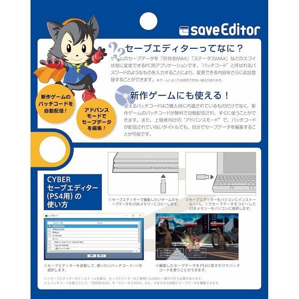 PS4 CYBER セーブエディター ( PS4 用) 1ユーザーライセンス