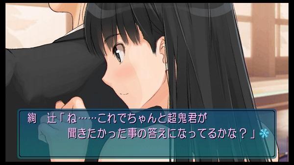 PSVITA PSVITATV アマガミ エビコレ プレイ日記 絢辻