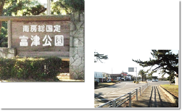 富津公園1