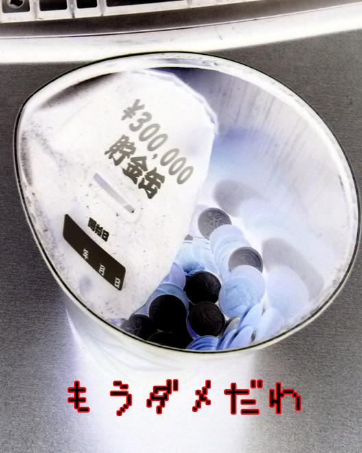cyokinbako2.jpg