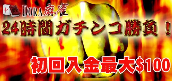 dora_syoukai03.jpg