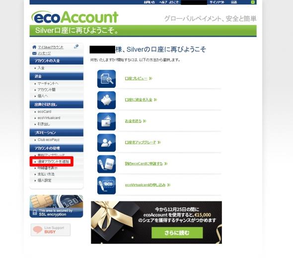 eco_add_eur01.jpg