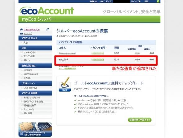eco_add_eur03.jpg