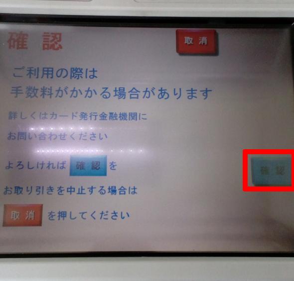 eco_yu_kakunin.jpg