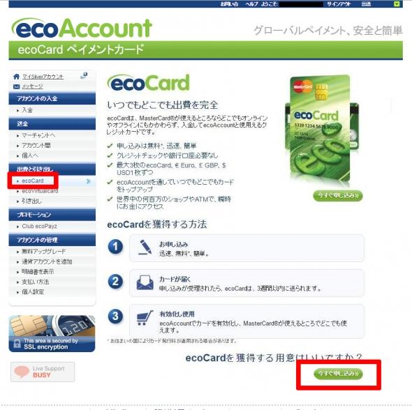 ecocard-1.jpg