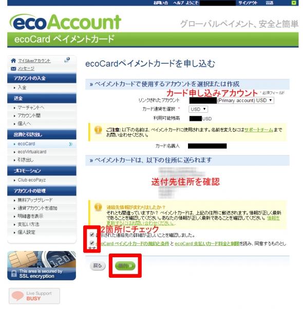 ecocard-2.jpg
